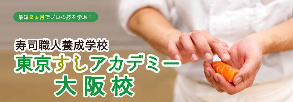 広告バナー_大阪校