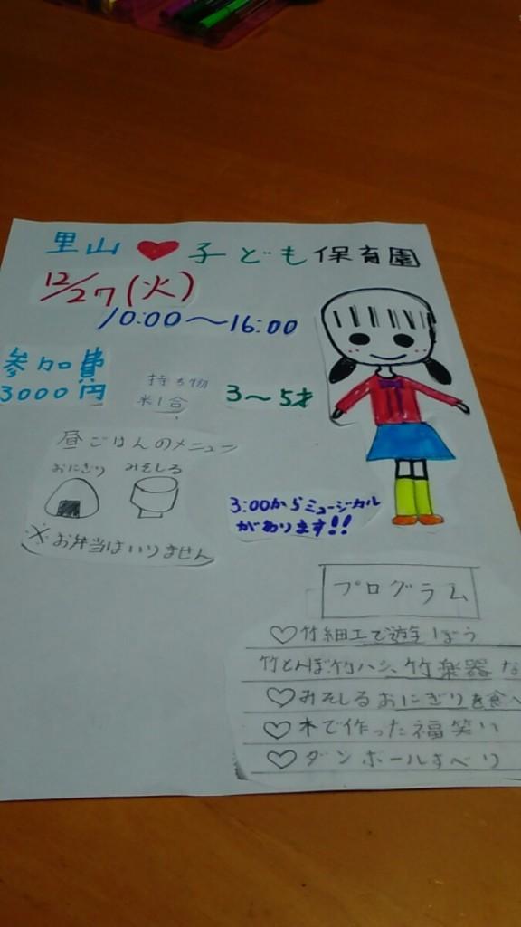 photo_16-12-09-21-13-58-033