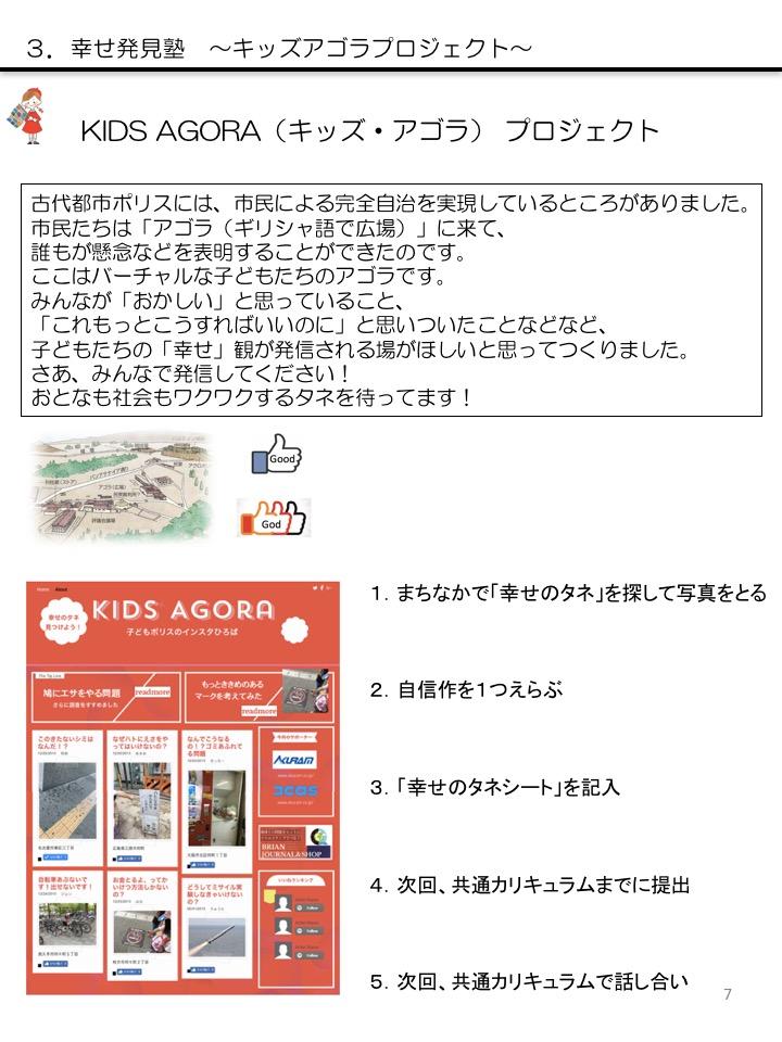 【説明】キッズ・アゴラ