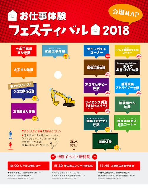 スクリーンショット 2018-10-10 18.15.43