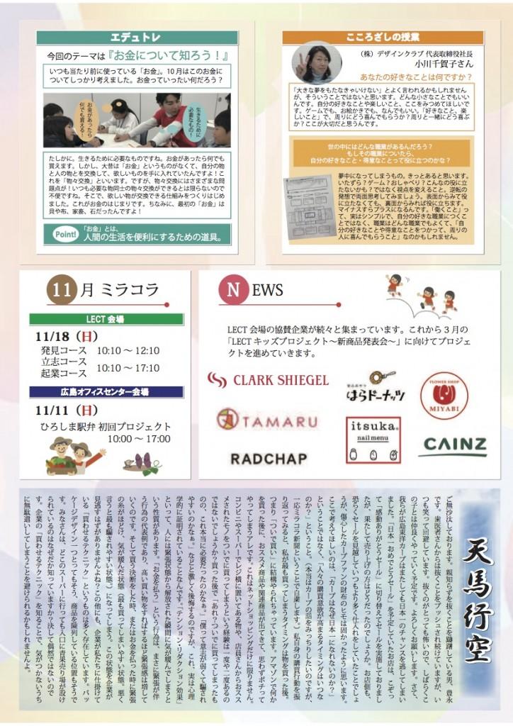 ミラコラ新聞(ウラ)11月号_merged2