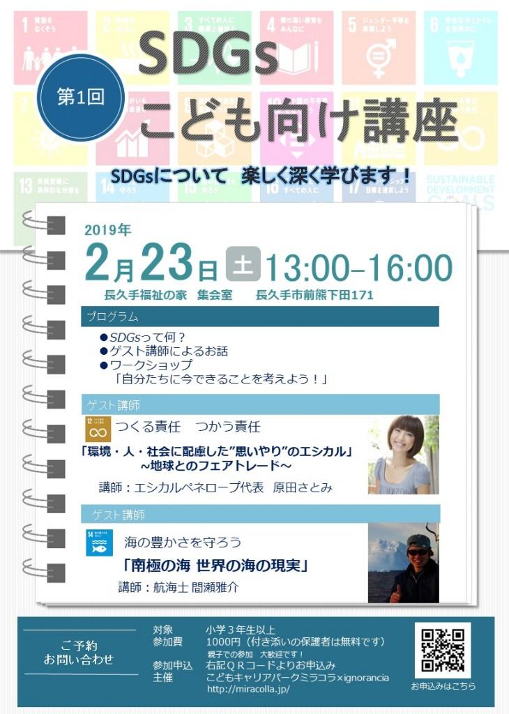 SDGs_ちらし (一般社団法人未来とコラボ の競合コピー 2019-01-21)