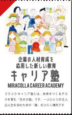 企業の人材育成を応用した新しい教育 キャリア塾