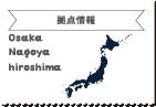 拠点情報 Osaka/Nagoya/Hiroshima